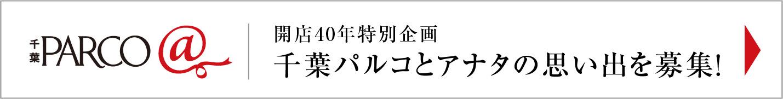 開店40年特別企画 千葉パルコとアナタの思い出を募集!