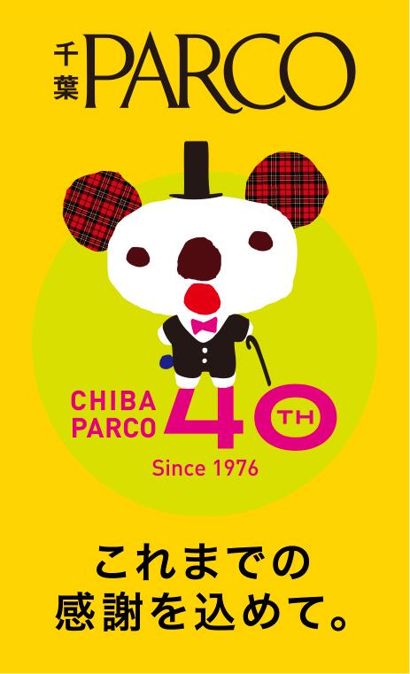 千葉PARCO40th